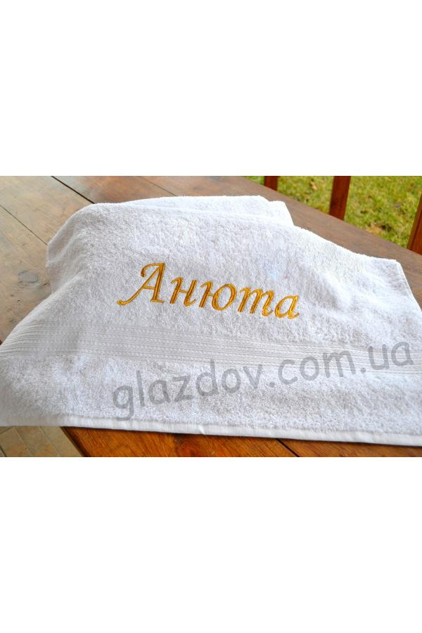 Name Personalized Towel No.6